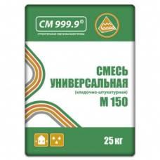 Смесь сухая кладочная М-150 25кг СМ999 (б/извести) / Штукатурка Р-10 универ. цементная 25кг